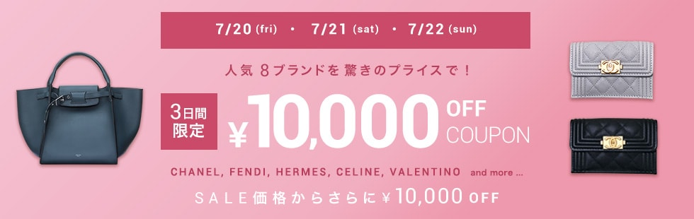 ¥10,000OFF COUPON