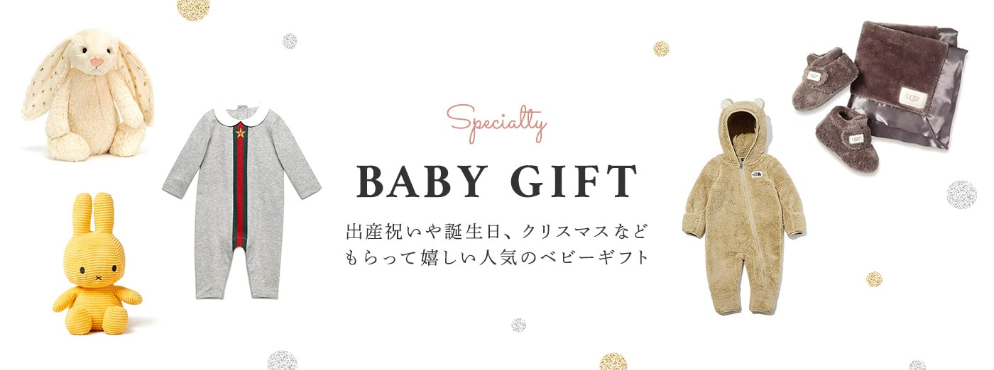 Specialty BABY GIFT 出産祝いや誕生日、クリスマスなどもらって嬉しい人気のベビーギフト