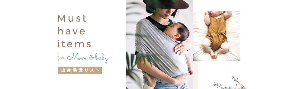 Must have items for Mom & baby 出産準備リスト