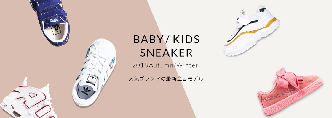 BABY/KIDS SNEAKER 2018Autumn/Winter