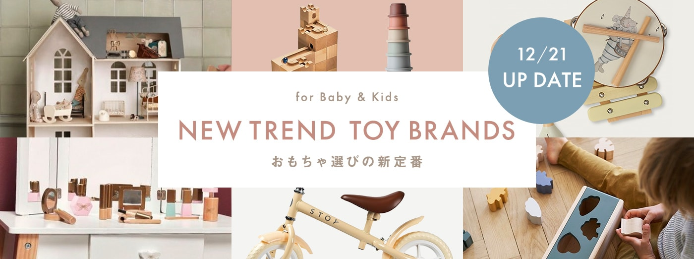 for Baby & Kids NEW TREND TOY BRAND おもちゃ選びの新定番
