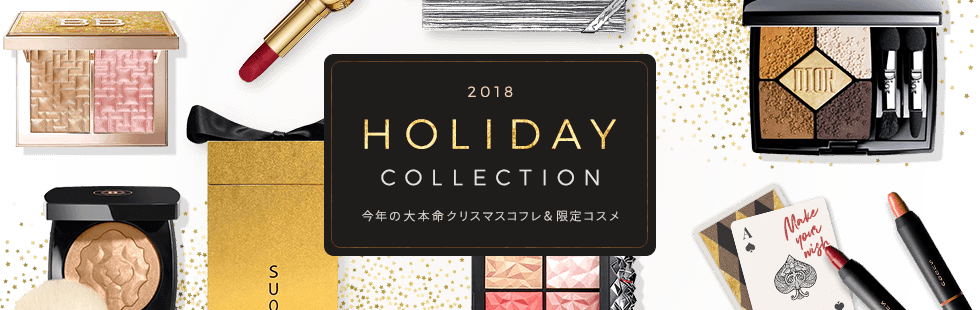 2018 HOLIDAY COLLECTION 今年の大本命クリスマスコフレ♡