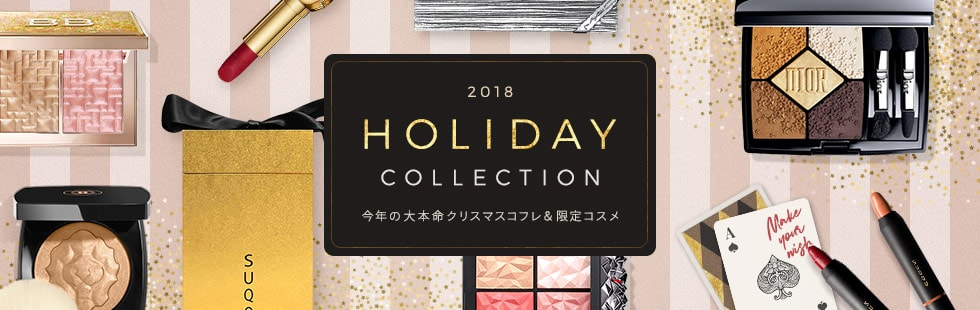 2018 HOLIDAY COLLECTION