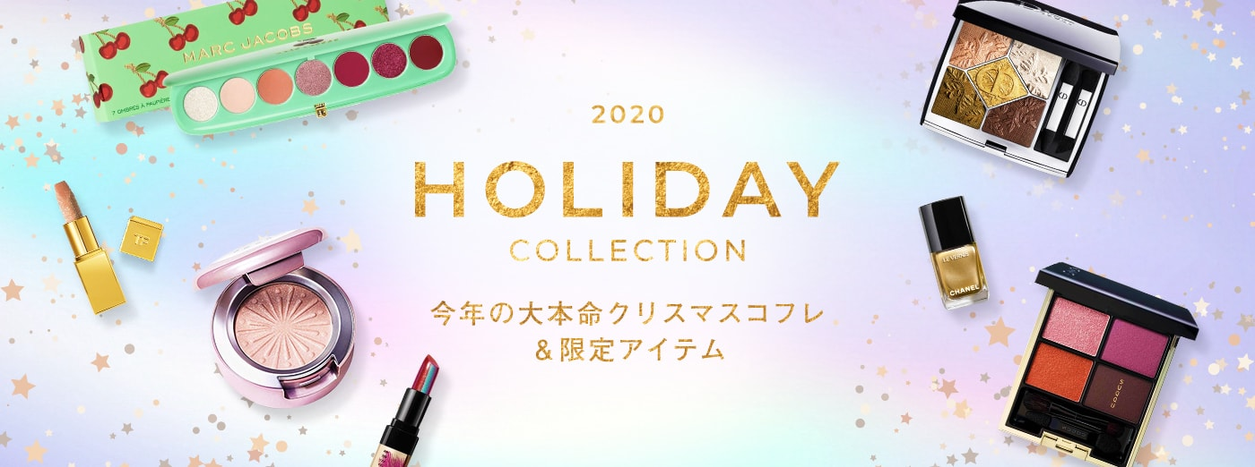 HOLIDAY COLLECTION 2020 今年の大本命クリスマスコフレ&限定アイテム