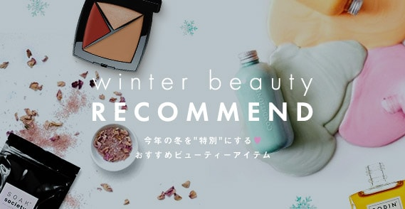 winter beauty RECOMMEND