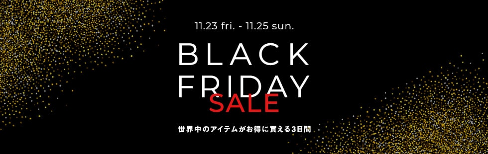 BLACK FRIDAY SALE 世界中のアイテムがお得に買える3日間