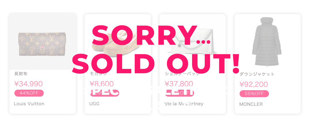 SORRY SOLD OUT スペシャルセールアイテムは完売しました