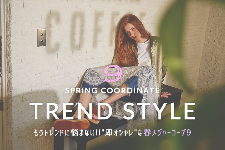 TREND STYLE