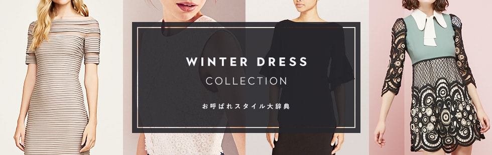 2017 WINTER DRESS COLLECTION