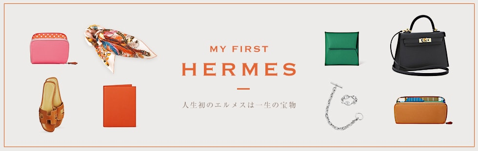 My First HERMES
