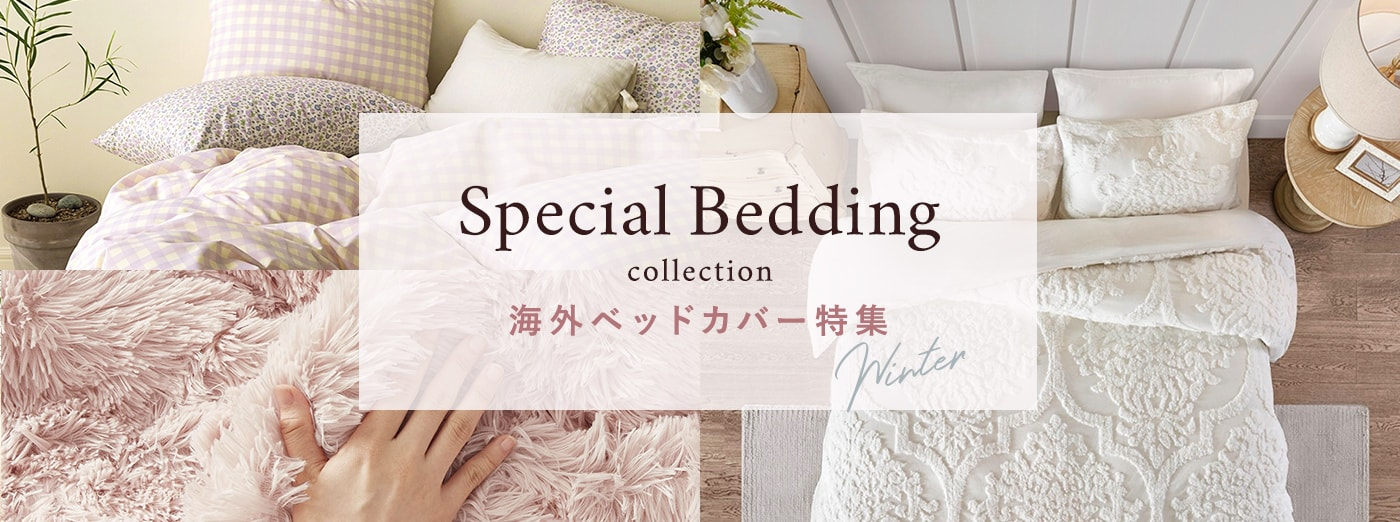 Special Bedding Collection Winter 海外ベッドカバー特集
