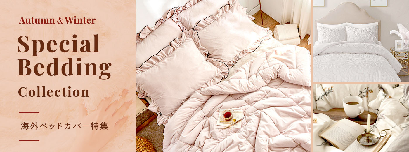 Special Bedding Collection Autumn & Winter