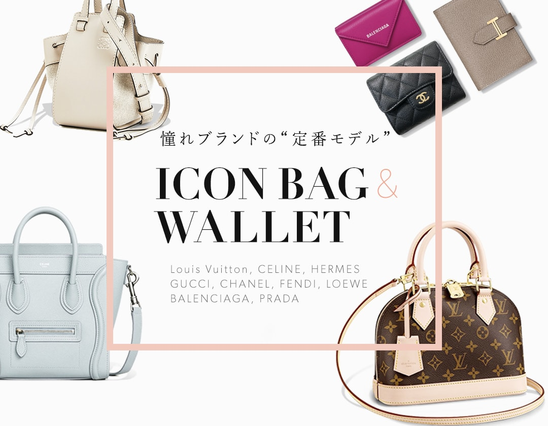 ICON BAG & WALLET