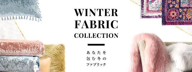 Winter Fabric Collection<br>あなたを包む冬のファブリック