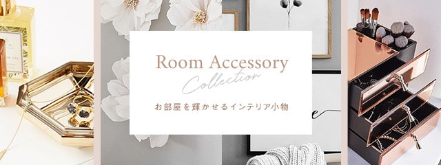 Room Accessory Collection