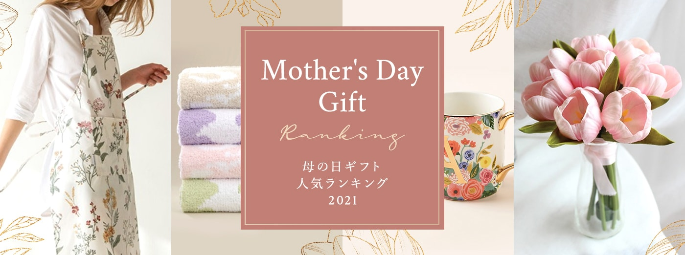 Mother's Day Gift Ranking 母の日ギフト人気ランキング2021