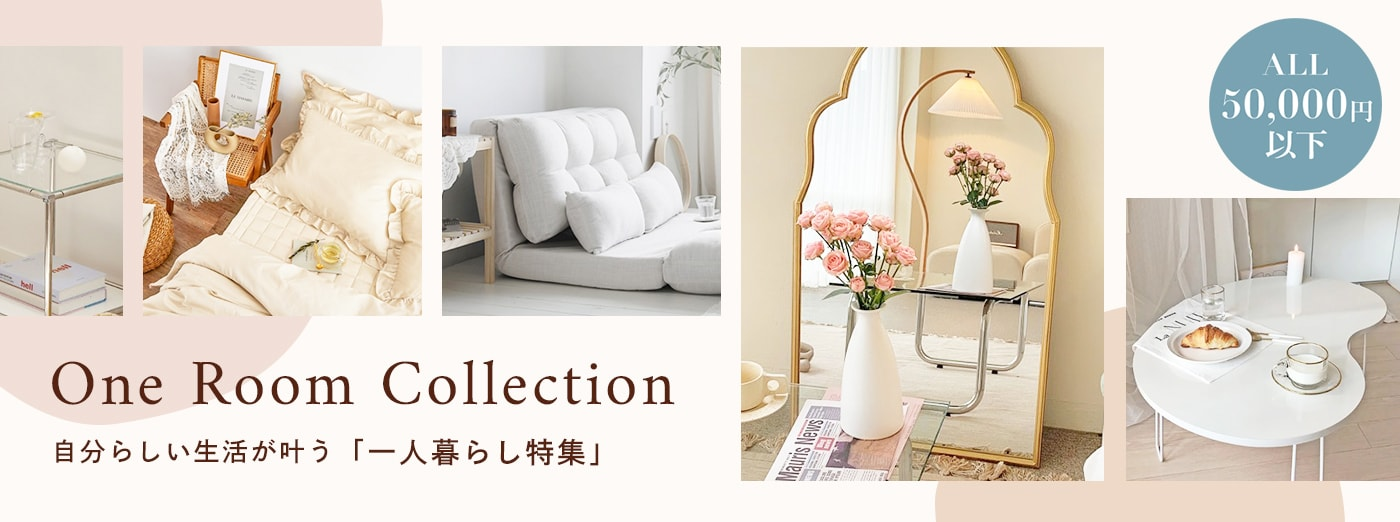 One Room Collection 自分らしい生活が叶う一人暮らし特集