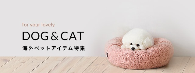 for your lovely Dog and Cat<br>海外ペットアイテム特集