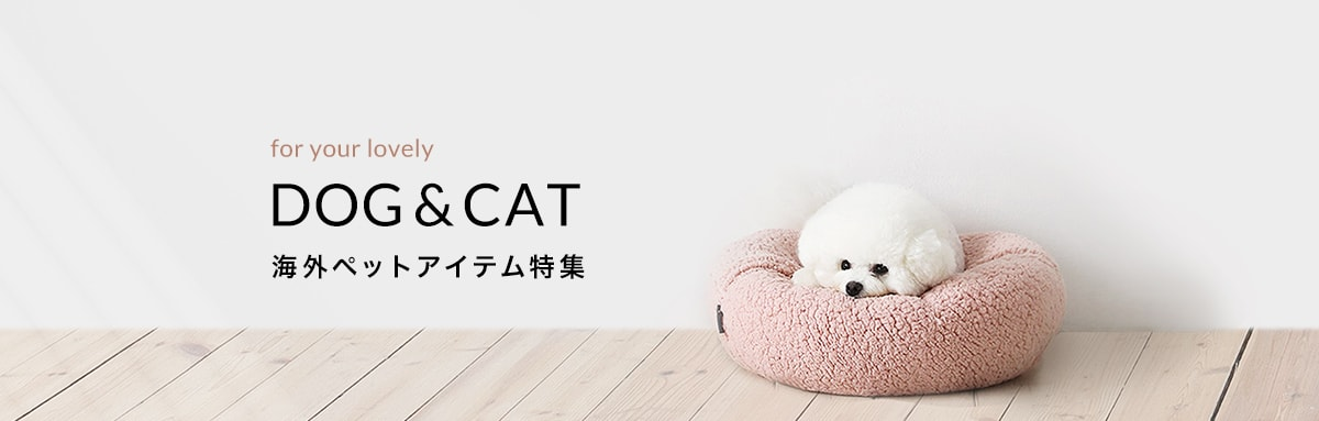 for your lovely Dog and Cat 海外ペットアイテム特集