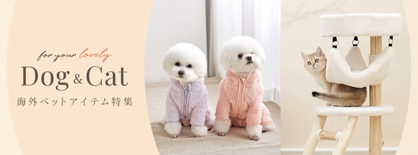 for your lovely Dog & Cat 海外ペットアイテム特集
