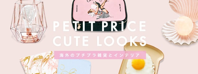 Petit Price Cute Looks