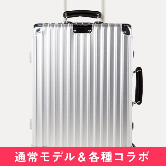 RIMOWA World Collection