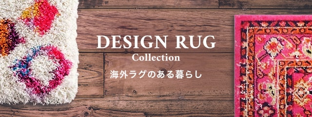 DESIGN RUG Collection 2018