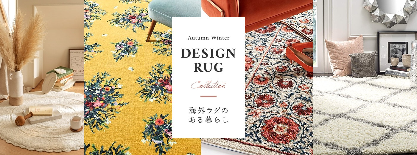 DESIGN RUGCollection Autumn Winter 海外ラグのある暮らし