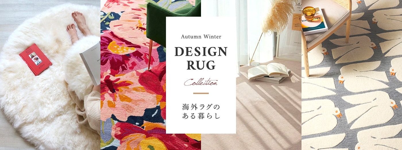 DESIGN RUG Collection