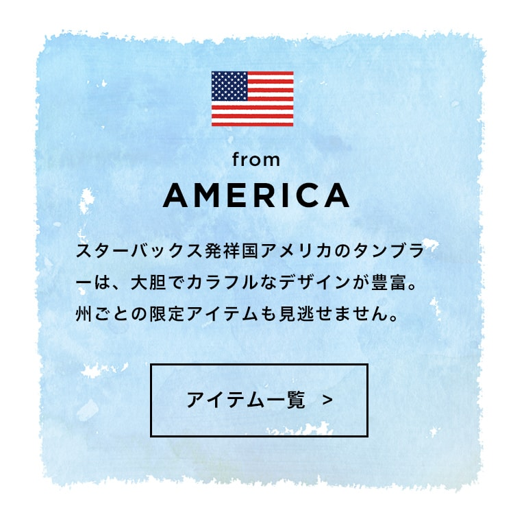 from America