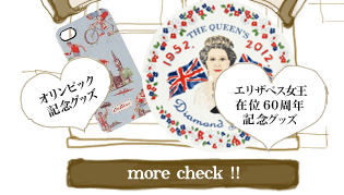 Cath kidtson限定グッズ