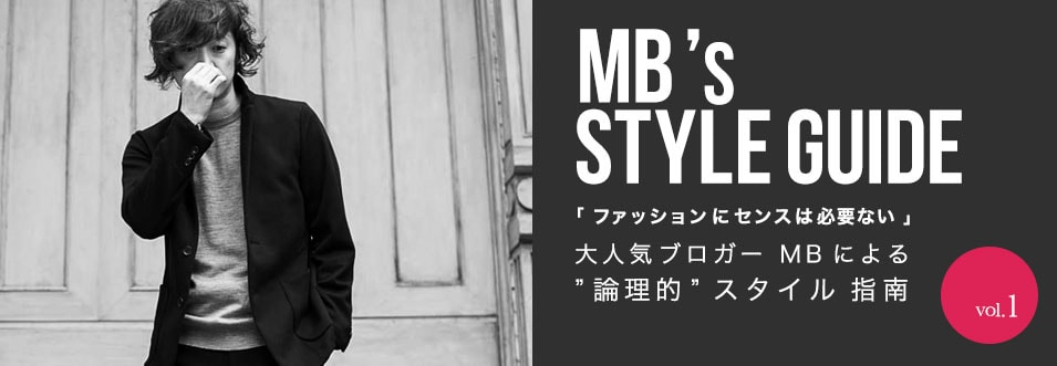 MB's STYLE GUIDE