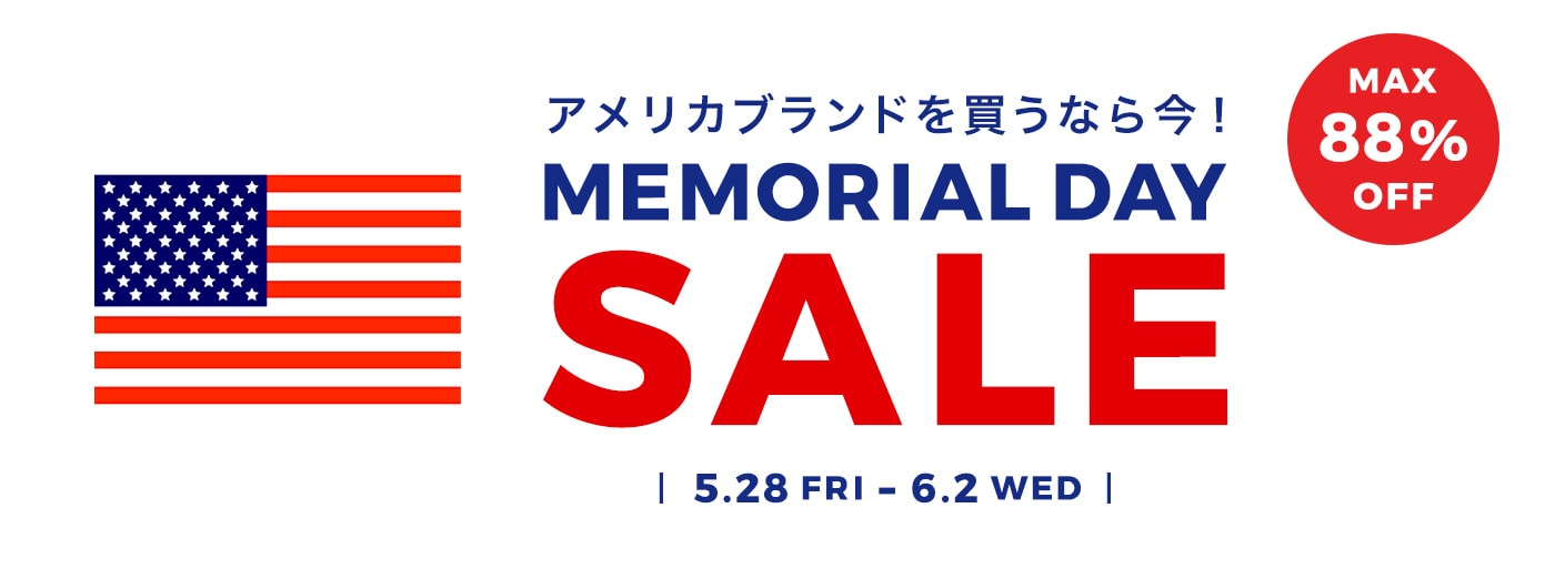 MEMORIAL DAY SALE  from USA アメリカブランドを買うなら今!5.28(FRI) - 6.2(WED)