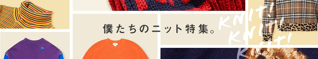 KNIT! KNIT! KNIT! 僕たちのニット特集