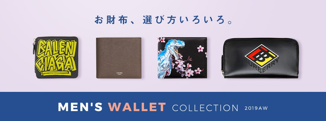 MEN'S WALLET COLLECTION 2019AW