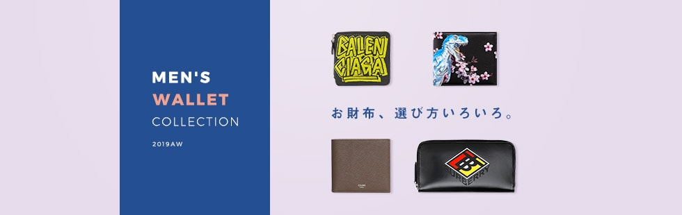 MEN'S WALLET COLLECTION 2019AW お財布、選び方いろいろ。