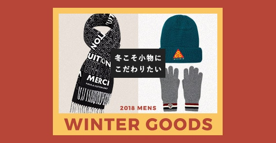 2018 MENS WINTER GOODS