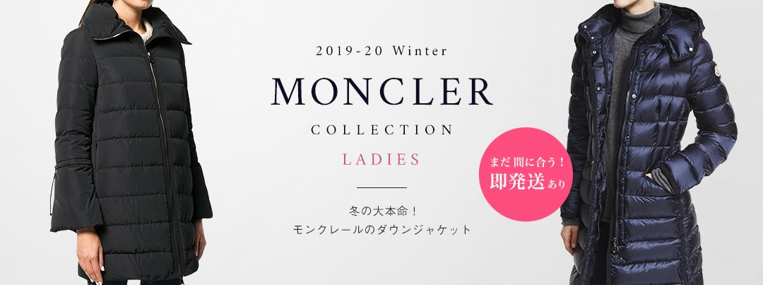 2019 Autumn/Winter MONCLER COLLECTION LADIES 円高で今年はもっとお得!
