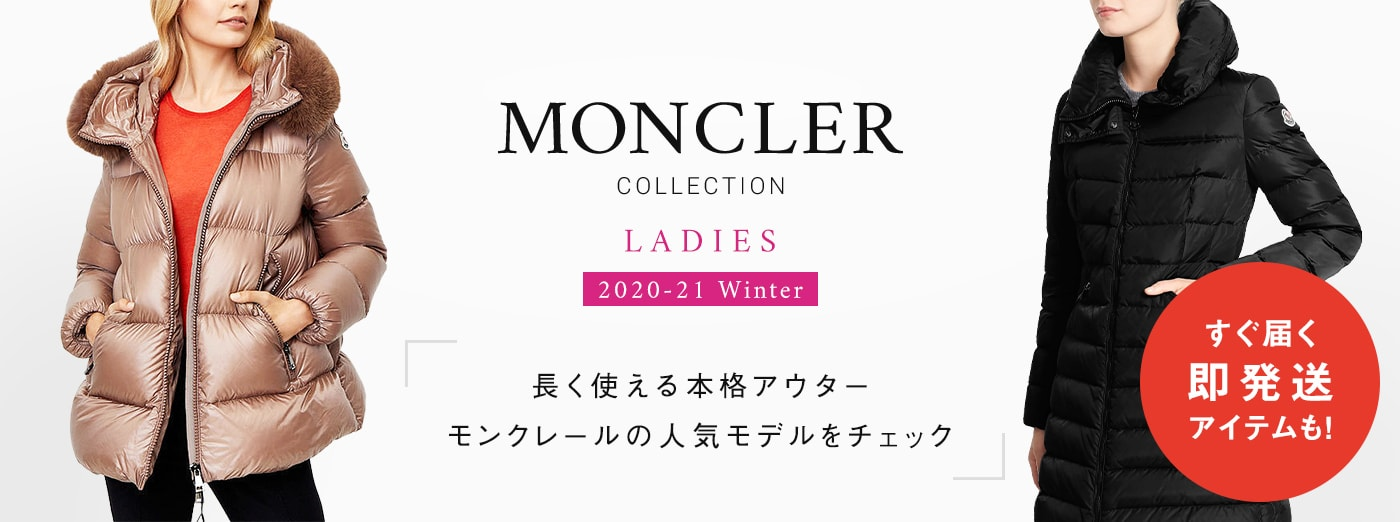2020 WINTER MONCLER COLLECTION 即発送アイテムも!モンクレールの注目アウター