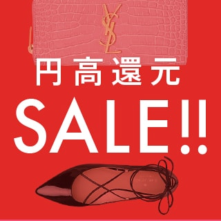円高還元SALE