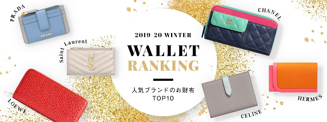 2019 AUTUMN WINTER WALLET RANKING 人気ブランドのお財布 TOP10