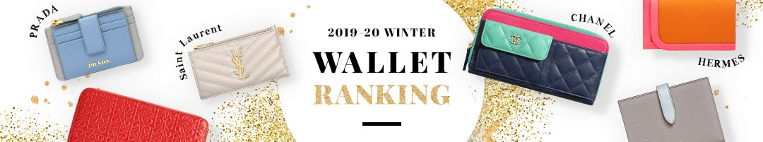 2019 AUTUMN WINTER WALLET RANKING