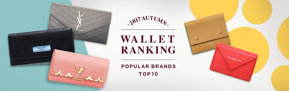 2017 AUTUMN WALLET RANKING