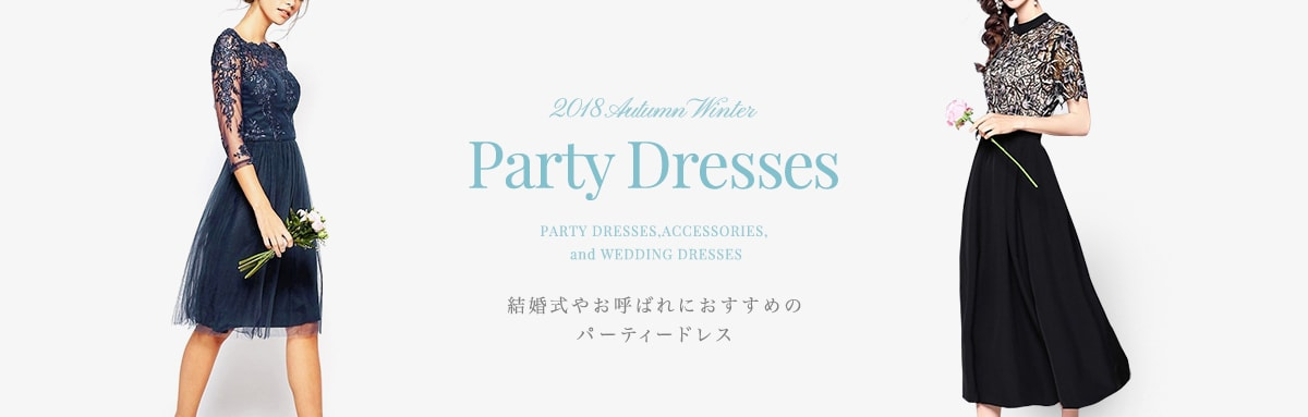 2018 Autumn Winter Party Dresses PARTY DRESSES,ACCESSORIES,and WEDDING DRESSES 結婚式やお呼ばれにおすすめのパーティードレス