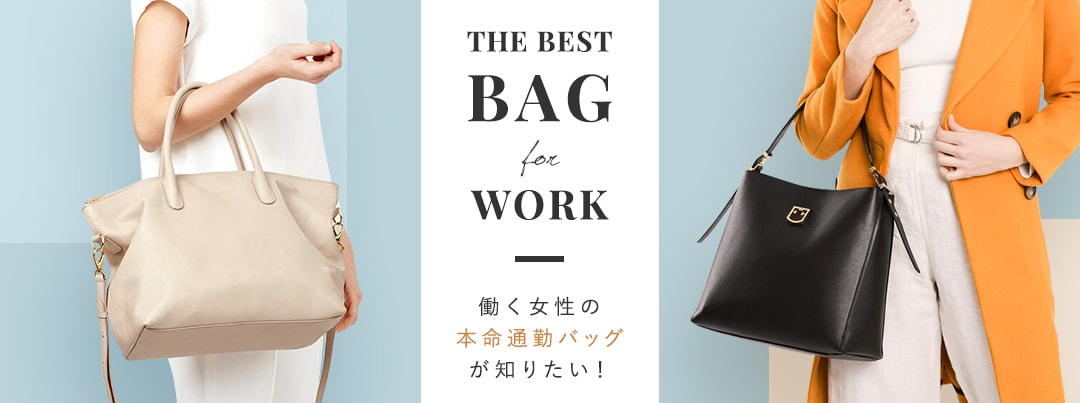 the BEST BAG for WORK 働く女性の本命通勤バッグが知りたい!